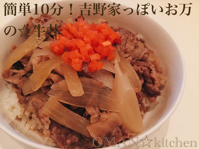 簡単10分!吉野家っぽいお万の☆牛丼