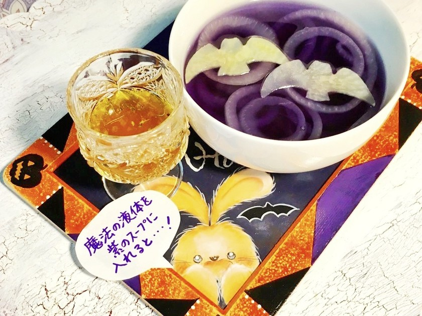魔法のびっくりスープ☆ハロウィンver.