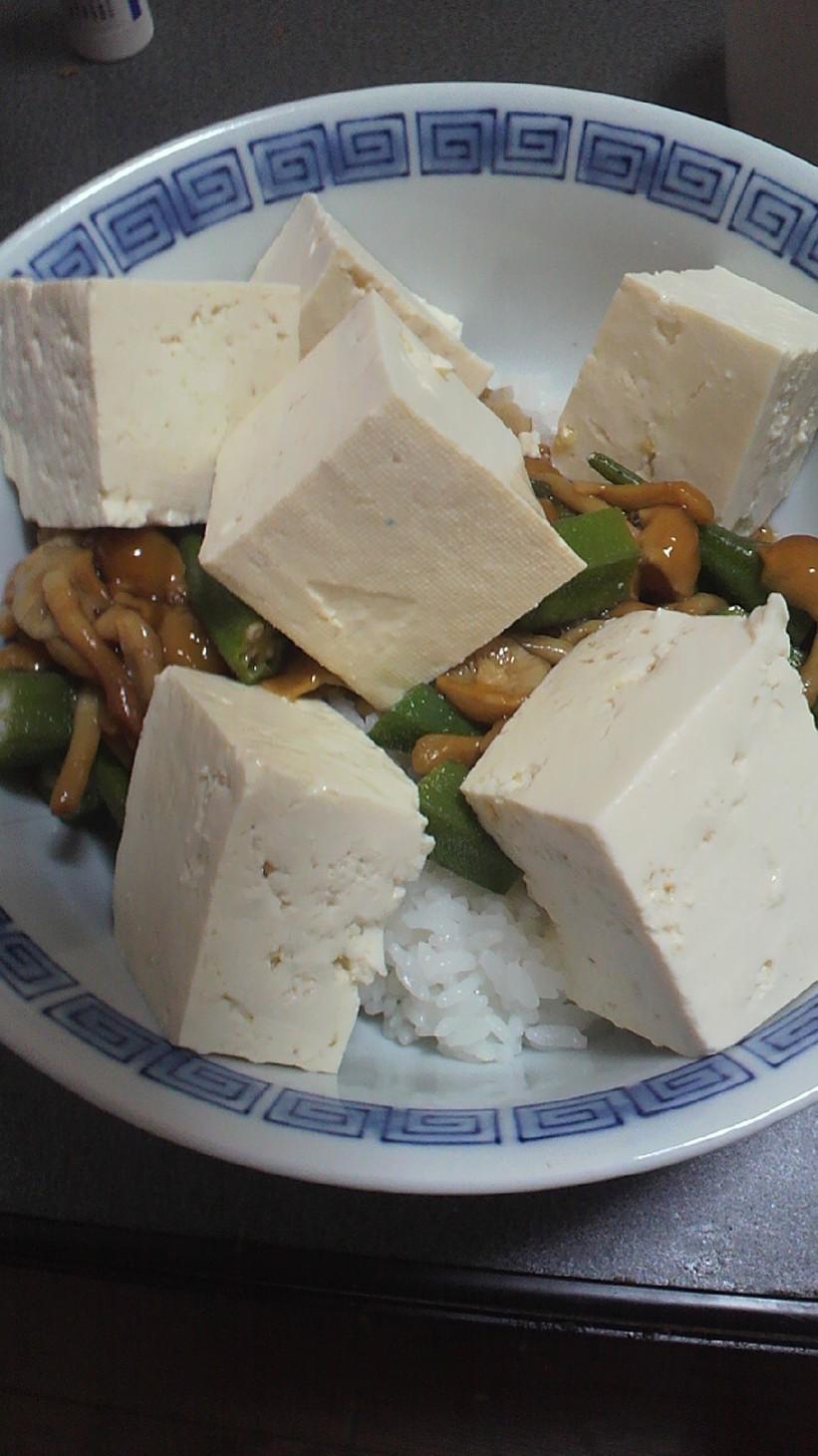 オクラとなめこ豆腐の爆弾丼