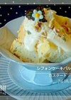 シフォンケーキパルフェ おうちカフェ