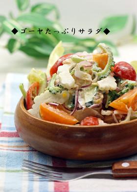 ◆ゴーヤたっぷりサラダ◆