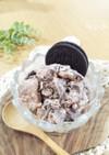 クッキークリームミロもみもみシャーベット