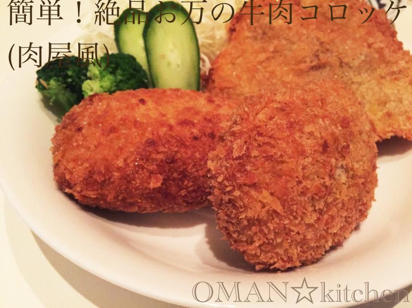 簡単!絶品お万の牛肉コロッケ(肉屋風)