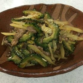 栄養満点❗️ゴーヤとジャガイモの青椒肉絲