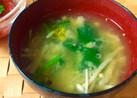えのき茸と小松菜の味噌汁