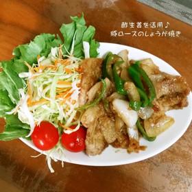 酢生姜で生姜焼き♡黄金タレれしぴ簡単