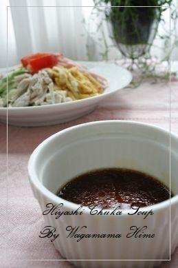 簡単!旨々っ・冷やし中華のタレ。