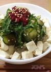 豆腐ときゅうりのさっぱり丼