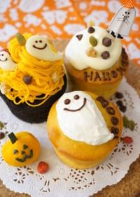 ハロウィンに♪デコレーションカップケーキ