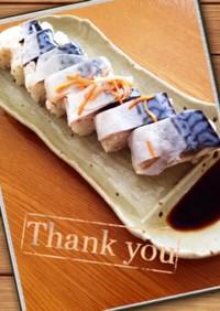 簡単!鯖の押し寿司