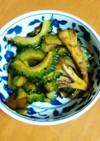 ゴーヤと舞茸のカレー炒め(減塩レシピ)