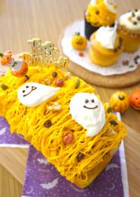 ハロウィンに!かぼちゃのパウンドケーキ