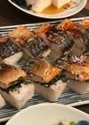 おもてなし♡焼き鯖寿司
