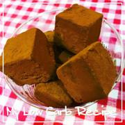 糖質オフ*生チョコ風の写真