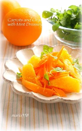 人参・オレンジ・ミントのサラダ