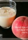桃&ヨーグルト フルーツスムージー