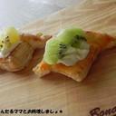 簡単★キウイのメープルクリームチーズパイ