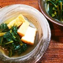 小松菜と絹揚げの煮びたし
