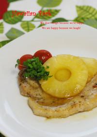 ハワイアンポーク(豚肉のパイン煮)