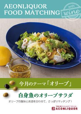 白身魚のオリーブサラダ