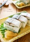 ラップで楽々★鯖の押し寿司