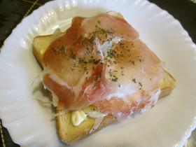 おひとりさまパンがサクサク生ハムトースト