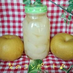 簡単!美味しい☆梨のコンポート♪