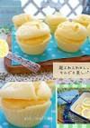 超ふわふわしっとりカルピスレモン蒸しパン