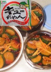 きゅうりのキューちゃん 簡単再現レシピ