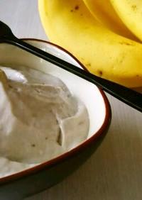 豆腐のバナナアイスクリーム