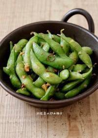 ☆枝豆の炒め物☆