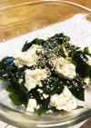 わかめと豆腐のサラダ