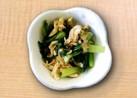 小松菜と鶏のささみ★さっぱり和え