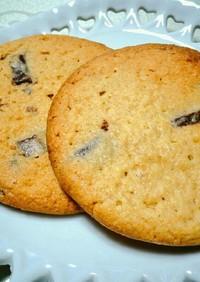 しっとり! チョコレートチャンククッキー
