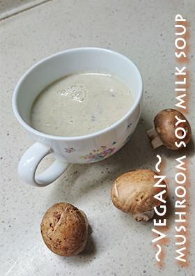 ビーガン☆きのこの豆乳スープ