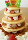 簡単♪ホットケーキでバースデーケーキ♪