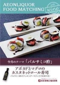 アボカドとマグロのカスタネットロール寿司