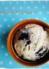 オシャレで簡単♪アボカドクッキーアイス