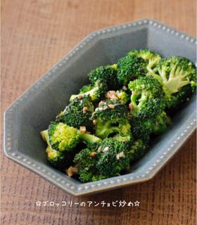 ☆ブロッコリーのアンチョビ炒め☆