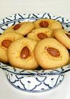 杏仁酥(アーモンドクッキー)