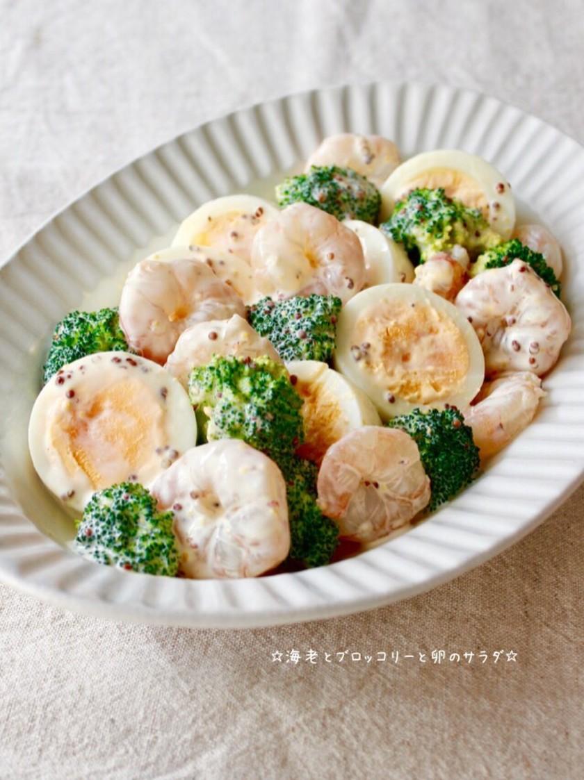 ☆海老とブロッコリーと卵のサラダ☆