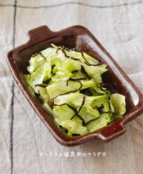 ☆レタスと塩こんぶのサラダ☆