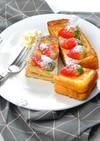 【女子必見!】イチゴ♥フレンチトースト