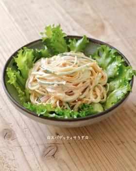 ☆スパゲッティサラダ☆