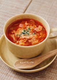 ☆トマトスープ☆