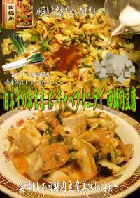 美味ドレの白ネギの頭は回鍋肉豆腐で決まり