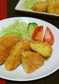 子どもに人気♡薩摩芋のハム巻きコロッケ