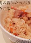 簡単!鶏の旨味たっぷりお万の炊き込みご飯