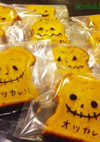 ハロウィンに♪しっとりかぼちゃパウンド