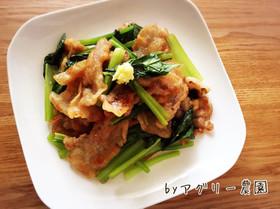 簡単!小松菜とカリっと豚バラポン酢炒め♪